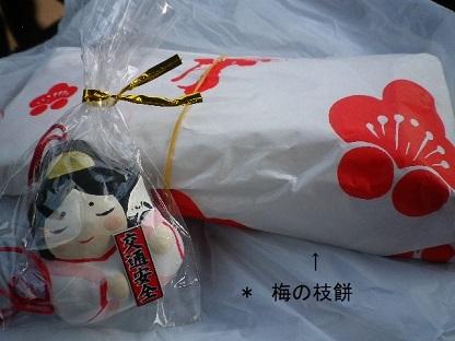 052 梅の枝餅.jpg