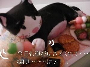 ペコちゃん・和菓子~~★ ブログに・・・★.jpg