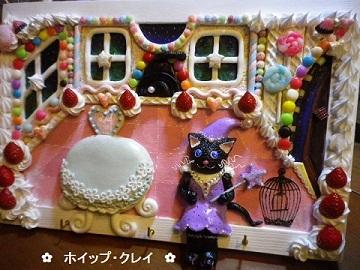 「お菓子の家の住人は…魔女黒ニャンコ」完成~.jpg
