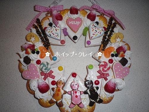 お菓子の家!!ブロブ.jpg