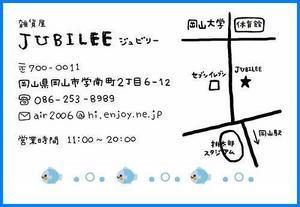 じゅびりーさんの地図.jpg