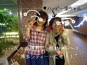 ハッピー里ちゃん&私.jpg
