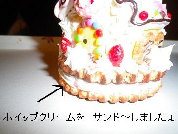 ホイップクリームを サンド!!.jpg