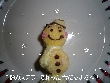 ・・・⑥鈴カステラ 雪だるまさん.jpg