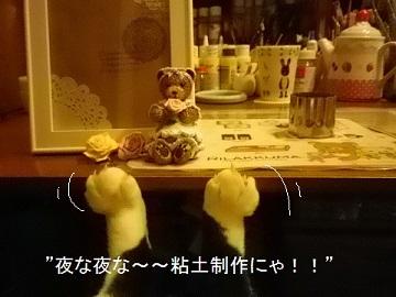 夜な夜な~~粘土制作にゃ!!.jpg