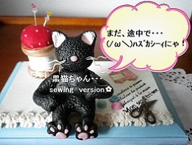 黒猫ちゃん…まだ途中にゃ!.jpg