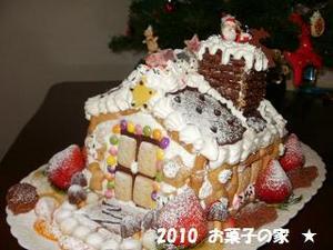 2010 お菓子の家★.jpg