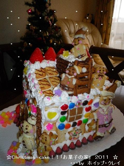 2011 お菓子の家・Christmas cakeキラキラ★.jpg