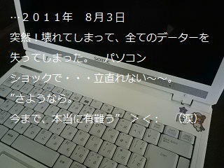 PC さようなら。.jpg