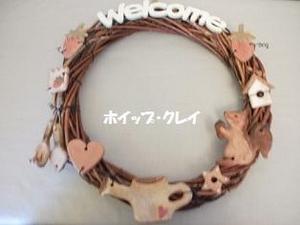 mA-1 welcomeガーデンリース .jpg