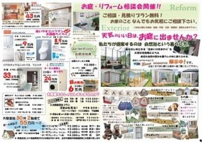 chirashi-300x211 イベントチラシ.jpg